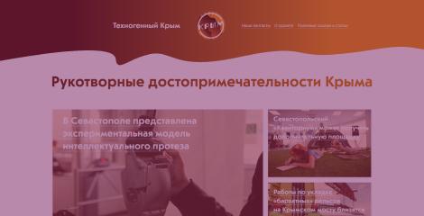 Техногенный Крым