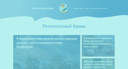 Религиозный Крым