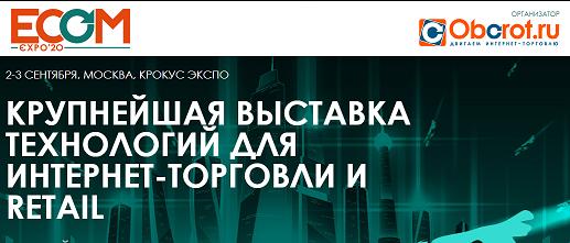 «Первый интернет-проект» на выставке ECOM Expo'20. Представляем коннектор Planfix на общероссийской площадке