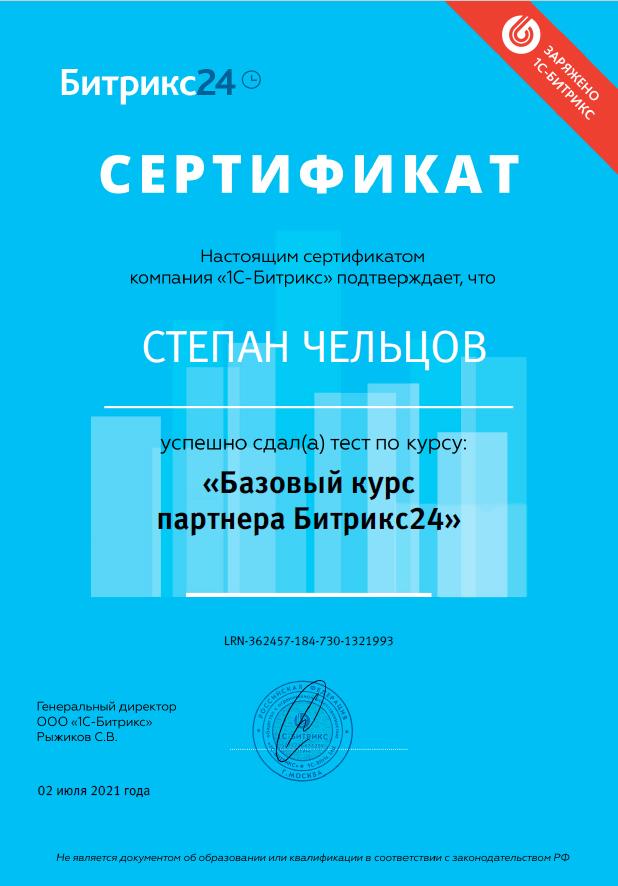 Добавили «свежий» сертификат от Битрикс в свою «копилку»
