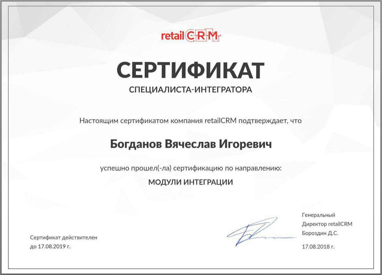 Сертификат планфикс